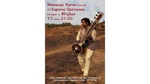 Концерт Механди Хасана