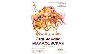 Выставка Станиславы Малаховской