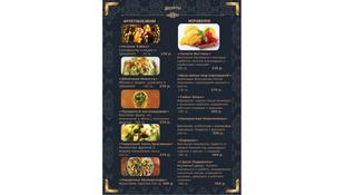 rubai_menu_RUS-11