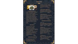 rubai_menu_RUS-12