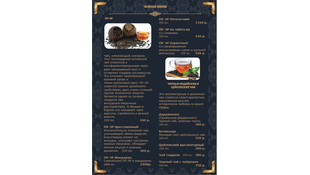 rubai_menu_RUS-14