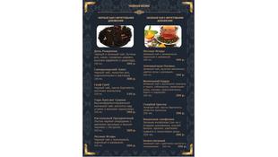 rubai_menu_RUS-15