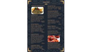 rubai_menu_RUS-16