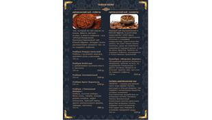 rubai_menu_RUS-17
