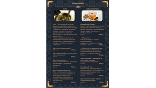 rubai_menu_RUS-18