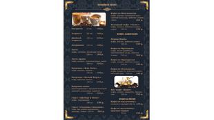 rubai_menu_RUS-19