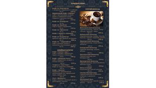 rubai_menu_RUS-20