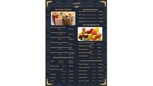 rubai_menu_RUS-21