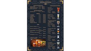 rubai_menu_RUS-23