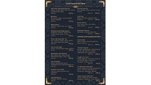 rubai_menu_RUS-26