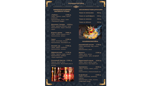 rubai_menu_RUS-30