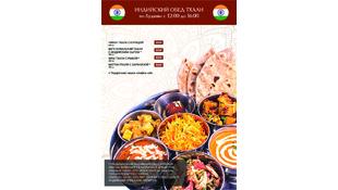 Индийское меню